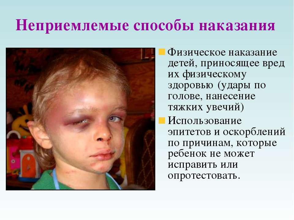 Наказание детей дома