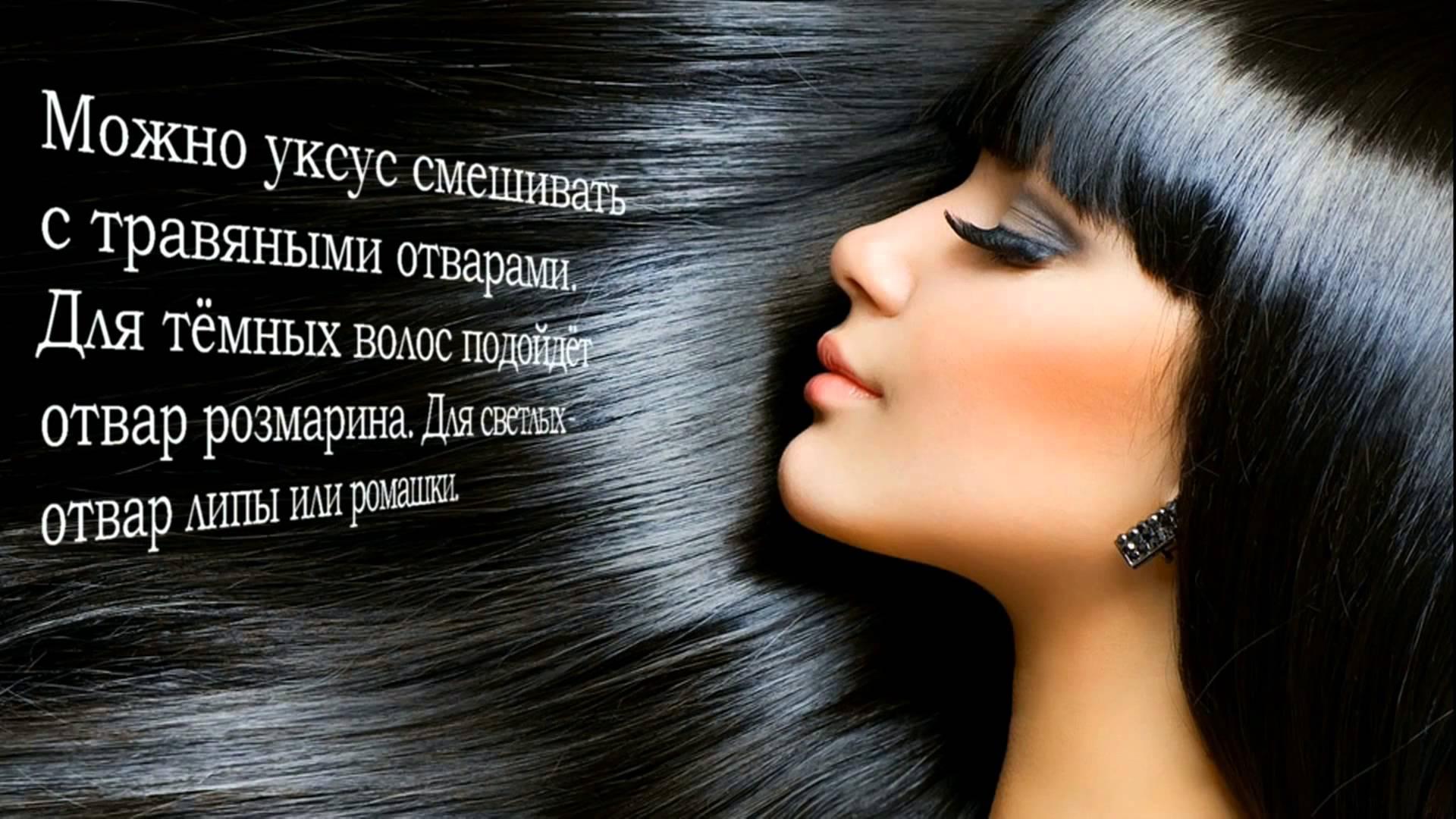 чем ополаскивать волосы после мытья для блеска