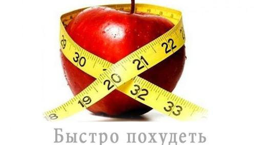 как похудеть за 10 дней без диет