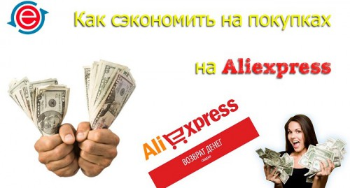 Epn cash back AliExpress или Алибонус?